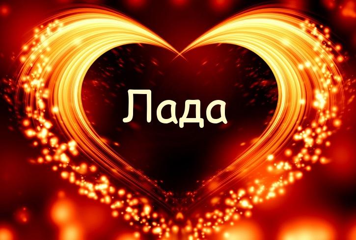 имя Лада вписанное в сердце
