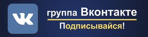 Подписывайся на нас ВКонтакте