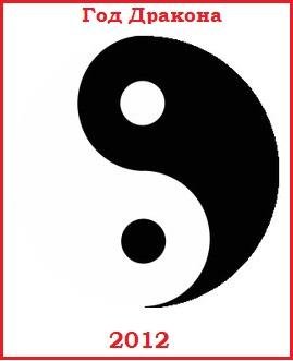 китайский гороскоп 2012