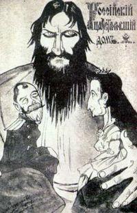 Григорий Распутин карикатура