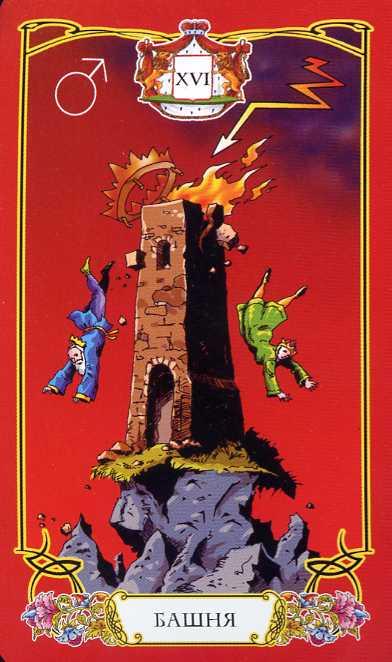 Шестнадцатый аркан Башня