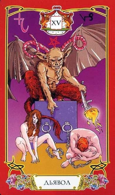Пятнадцатый аркан Дьявол