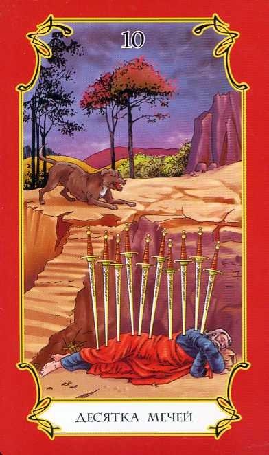 картинка аркан Десятка Мечей