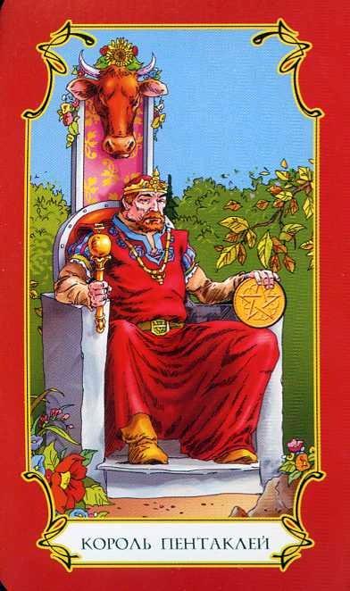 рисунок король пентаклей
