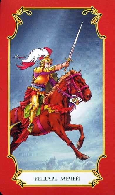 картинка аркан Рыцарь Мечей
