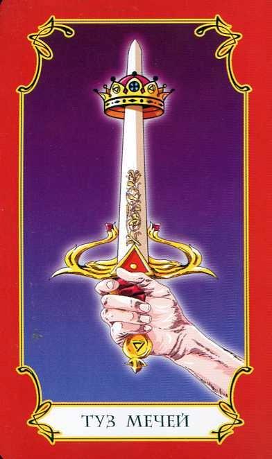 картинка аркан таро Туз мечей