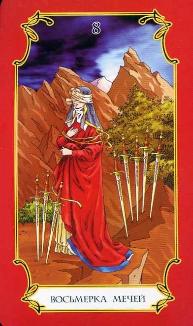 картинка аркан Восьмерка Мечей